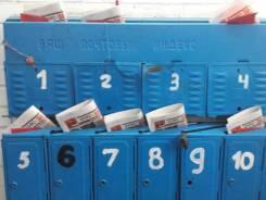 Распространение рекламы по почтовым ящикам