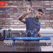 """Мастер-класс по бармен-шоу """"Гений бара"""". Сертификат"""