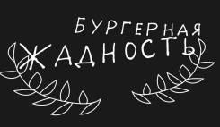 Менеджер кафе. Ип Осипова Арина Игоревна. Проспект Океанский 8