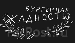 Менеджер. Ип Осипова Арина Игоревна. Проспект Океанский 8