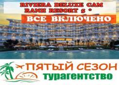 Вьетнам. Нячанг. Пляжный отдых. Riviera Deluxe CAM RANH Resort 5 * (Все включено)