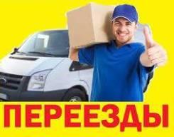 Квартирные Сборные Попутные переезды Фургоны Фуры Рефрижераторы