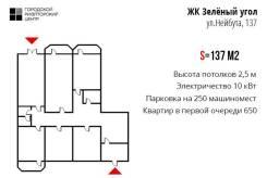 Нежилое помещение под фитнес-клуб или клинику в ЖК Зелёный Угол. Улица Нейбута 137, р-н 64, 71 микрорайоны, 137кв.м. План помещения