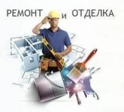 Бюджетный ремонт квартир