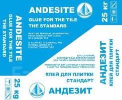 Клей для плитки АНДЕЗИТ стандарт 25 кг