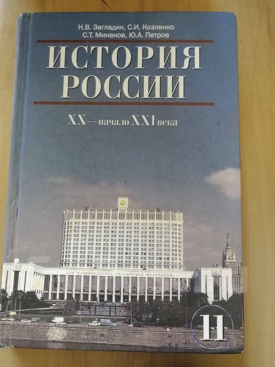 istoriya-otechestva-lektsii-10-11-klass-zagladin-kozlenko-gdz