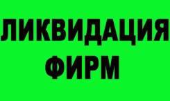 Ликвидация закрытие ООО 29 9000, закрыть ИП 7500 под ключ 2 Речка