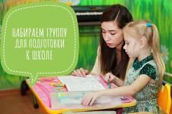 Подготовка к школе (район Толстого)