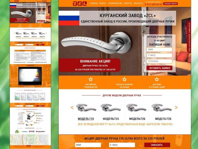 Дизайнер сайтов (Лендинг-Пейдж, Интернет-Магазин и п. р. )