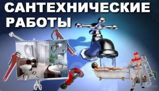 Сантехник , замена радиаторов ванн унитазов смесителей труб .