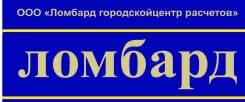 """Товаровед-приемщик. ООО """"Ломбард городской центр расчетов"""". Улица Хабаровская 81"""