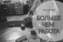 "Укладчица/Укладчик. АО ""Владхлеб"". Проспект Народный 29"