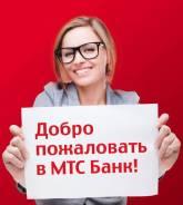 """Специалист по работе с клиентами. ПАО """" МТС-Банк"""". Улица Амурская 15"""