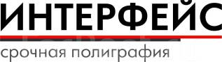 Администратор-оператор. ИП Гапоненко, Интерфейс. Центр, Cемёновская 8