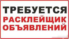 Расклейщик. Улица Суворова 25