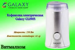 Кофемолка электрическая Galaxy GL0905