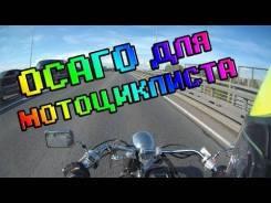 Автострахование ОСАГО для мотоцикла
