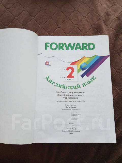 английский forward 2 класс 2 часть
