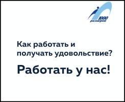 SMM-специалист. ООО Ритм-8. Улица Черемуховая 4а