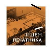Печатник. ИП Трифонова Е.С., РПК Copy Paste. Улица Липовая 7а стр. 2