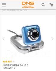 Веб-камеры.