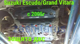 Защита двигателя. Suzuki Escudo, TA74W, TD54W, TD94W, TDA4W, TDB4W Suzuki Grand Vitara, TDA4W Двигатели: H27A, J20A, J24B, M16A, N32A