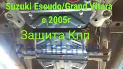 Защита двигателя. Suzuki Escudo, TA74W, TD54W, TD94W, TDA4W, TDB4W Suzuki Grand Vitara Двигатели: H27A, J20A, J24B, M16A, N32A