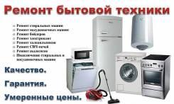 Ремонт водонагревателей, печей, стиральных машин .
