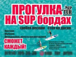 Sup-туры