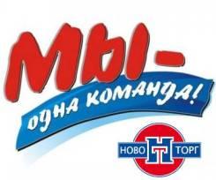 Фасовщик. ООО Новоторг. Улица Почтовая 51