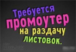 Промоутер. Спасск-Дальний