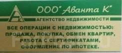 """Риелтор. ООО """"Аванта К"""". Остановка Некрасовская"""
