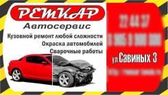 Кузовной ремонт Ремкар