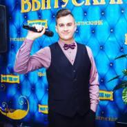 Ведущий Максим Артёменко