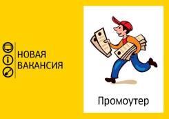"Промоутер. Ооо""СТ"". Владивосток"