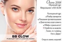 Обучение B. B. GLOW и Микронидлинг во Владивостоке!