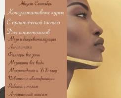 Обучение косметологов! Повышение квалификации косметологов!