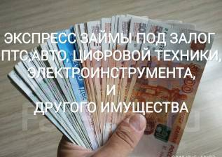 86b9956f7059 Деньги, ссуды, займы без залога и под залог ПТС и цифровой техники.