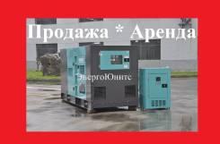 Аренда генератора компрессора