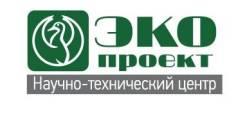 """Юрист. ООО """"НТЦ ЭКО-проект"""". Проспект Океанский 131в"""