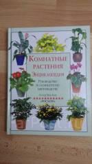Книга Комнатные растения. Энциклопедия