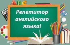 Репетитор английского языка. ИП Антоненко Е.Ю. Ул.А.Щетинина 1