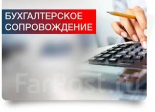 Бухгалтерское сопровождение ООО, ИП.