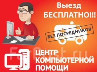 Ремонт Ноутбуков и Компьютеров На Дому. Скидки до 50% Компьютерная пом