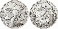 25 рублей 2017 года - Винни Пух и Три богатыря (мультипликация)