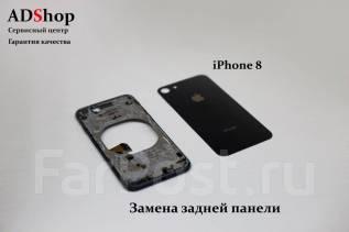 Замена задней крышки на iPhone 8 /8 PLUS , Замена стекла экрана 8/8Plus