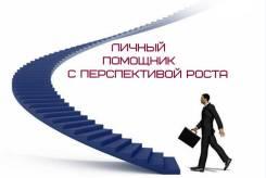 Личный помощник руководителя с перспективой роста. ОП СБ. Екатеринбург, ул. 8 Марта,12