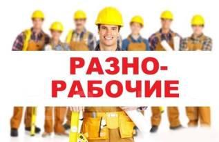 """Разнорабочий. ООО СК """"Строй ДВ"""". Центр, Набережная"""