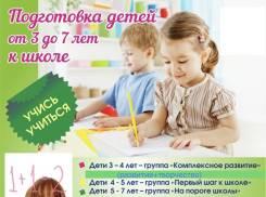 Подготовка к школе, логопед, раннее развитие, английский язык, Чуркин