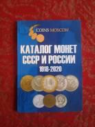 Каталог по монетам периода 1918-2020гг.